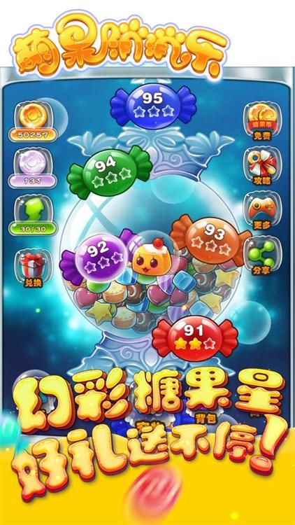 萌果消消乐-男生女生最爱玩的三消游戏 screenshot-4