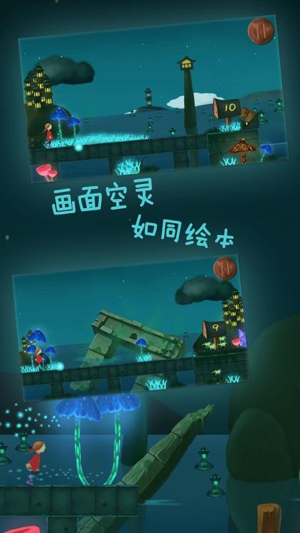 梦之旅人—属于你的解谜绘本游戏 screenshot-3