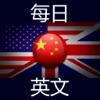 每日英文 - iPhoneアプリ