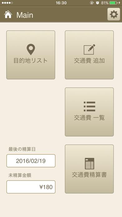 交通費精算書のスクリーンショット1