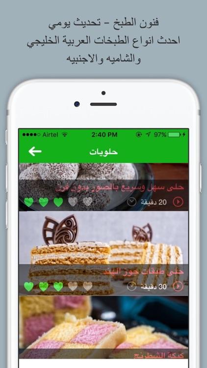 فنون الطبخ : اطباق رئيسيه حلويات وصفات شاميه عربية خليجية screenshot-4