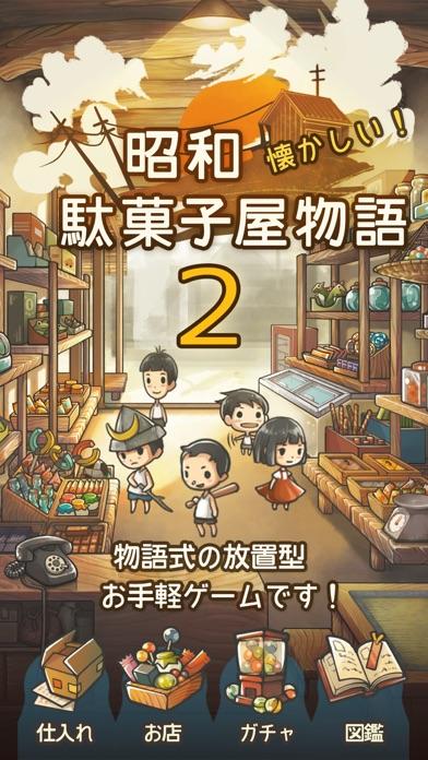 もっと心にしみる育成ゲーム「昭和駄菓子屋物語2」スクリーンショット1