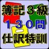 簿記3級 特訓ドリル 日商簿記検定対策 絶対できる!! - iPhoneアプリ