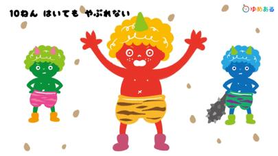 鬼のパンツ(節分にぴったりの保育園・幼稚園向け童謡)のおすすめ画像5