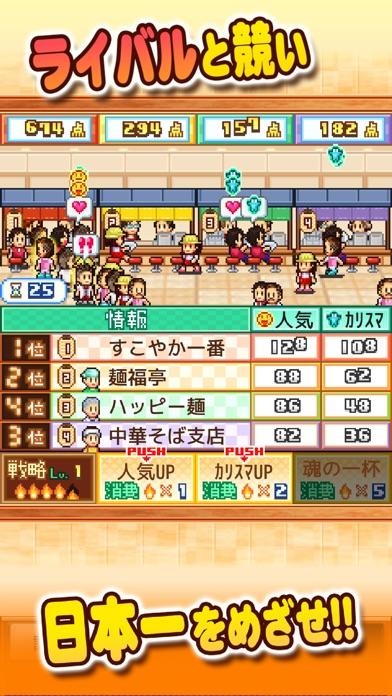 こだわりラーメン館 screenshot1