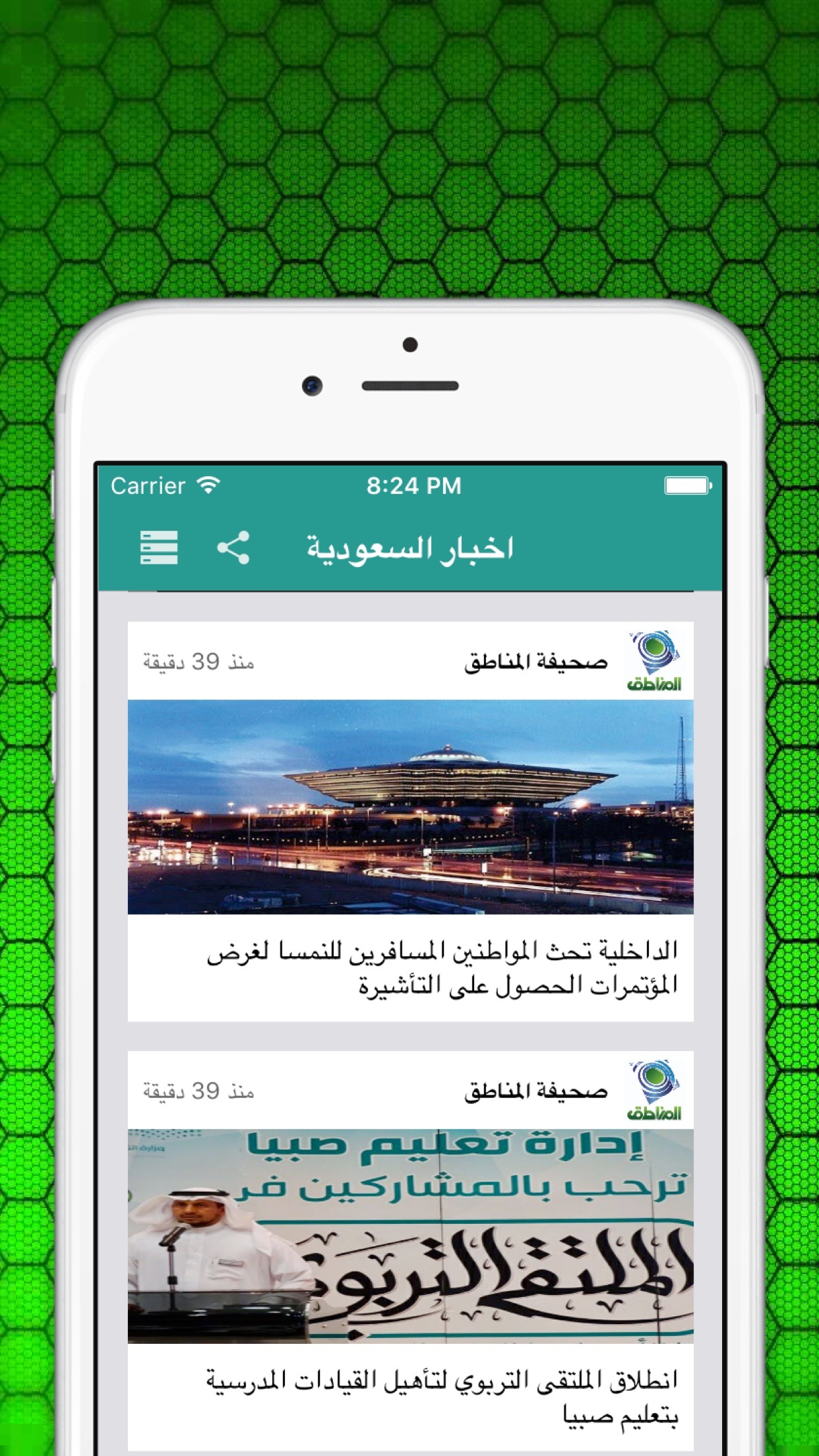 اخبار السعودية | الموجز | عاجل Screenshot