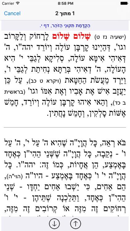 Esh Tikune Zohar אש תיקוני זוהר
