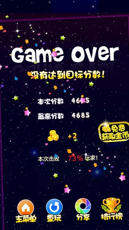 消灭宝石—开心探索神秘星星宝石的国度,天天玩免费消除类小游戏联盟 screenshot-4