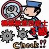 機械検査技能士3級 問題集