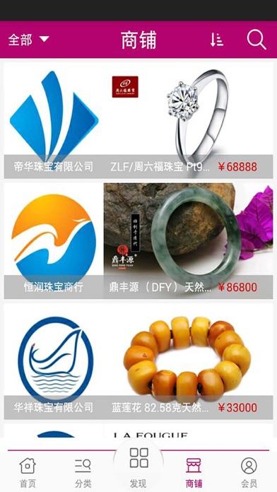 深圳珠宝网 screenshot three