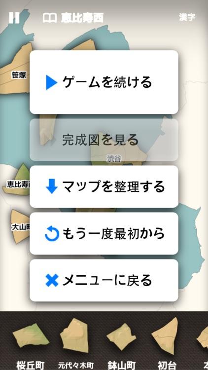 東京23区ジグソーパズル screenshot-3