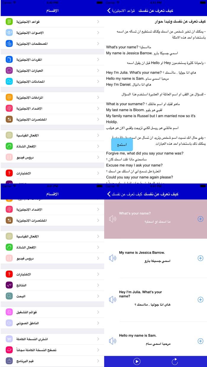 تعلم اللغة الانجليزية مجانا Screenshot