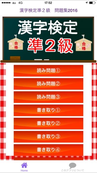 漢字検定準2級 100問 過去問題集2016スクリーンショット1