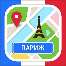 Париж - путеводитель, оффлайн карта, схема метро, разговорник - Турнавигатор