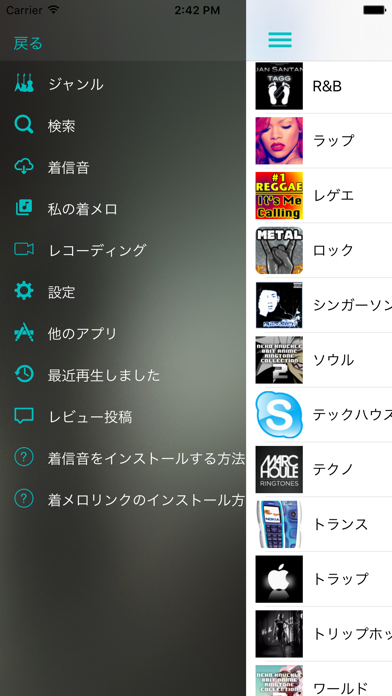 無料のiPhone着メロ - デザインとダウンロード着メロのAppのおすすめ画像3