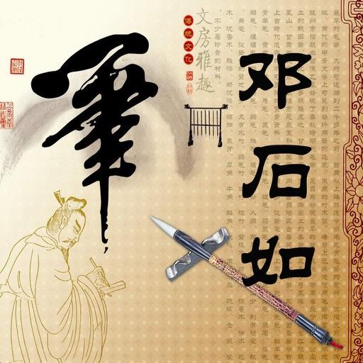 邓石如书法字典:篆书隶书大家
