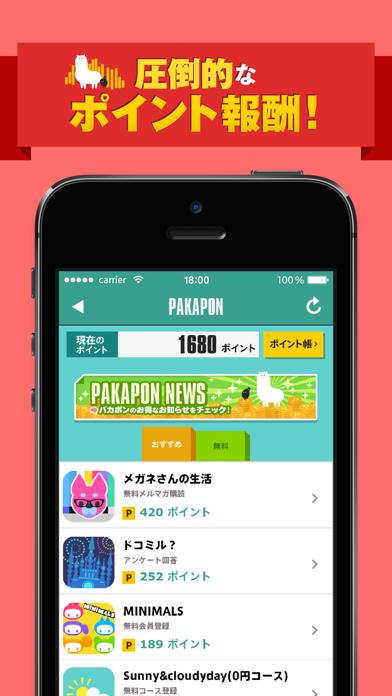 パカポン2 パカパカ貯まるお得なポイントアプリのおすすめ画像2