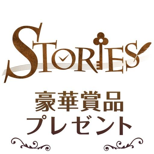 豪華賞品ゲット!小人島からの謎解き脱出 - Stories -