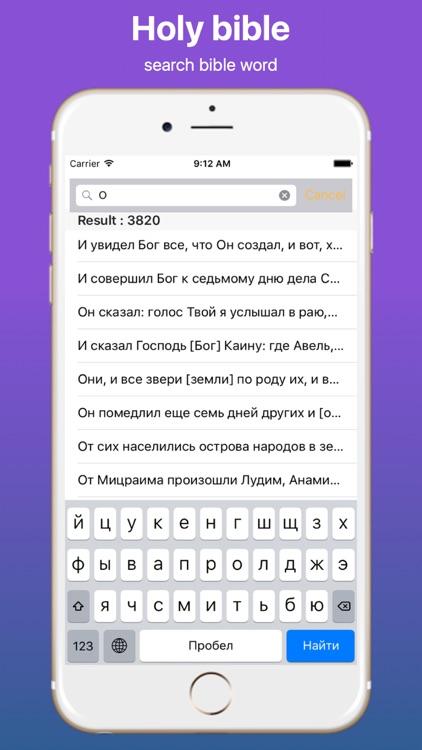 Russian Bible word  free screenshot-4