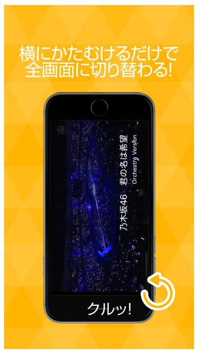動画まとめアプリ for 乃木坂46のおすすめ画像3