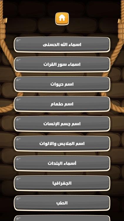 Arabic Hangman RSS | الرجل المشنوق screenshot-0