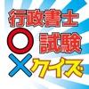 行政書士試験マルバツクイズー無料クイズ