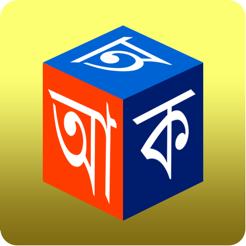 Barnoparichay - Learn Bengali Alphabet on the App Store