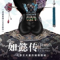 后宫如懿传-热门流行小说免费阅读书城