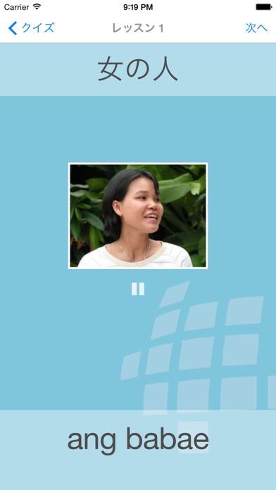 L-Lingo フィリピンタガログ語を学ぼうのおすすめ画像5