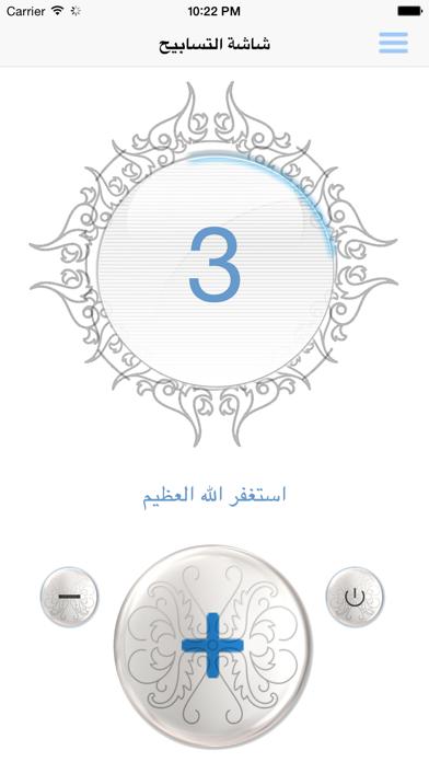 سعد الغامدي تحفيظ جزء تبارك للأطفال - ترديد أطفال جزء تبارك الغامديلقطة شاشة4