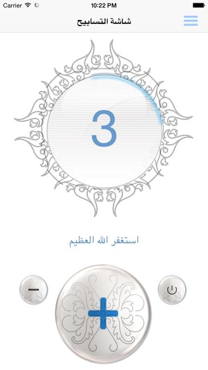 سعد الغامدي تحفيظ جزء تبارك للأطفال - ترديد أطفال جزء تبارك الغامدي screenshot-3