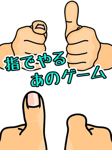 指でやるあのゲームのおすすめ画像2