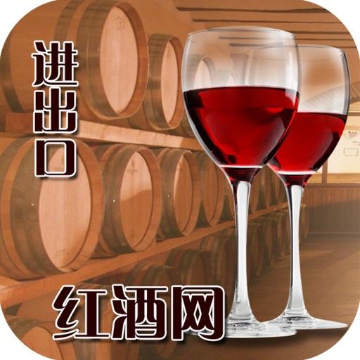 进出口红酒网