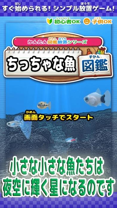 ちっちゃな魚図鑑のスクリーンショット1