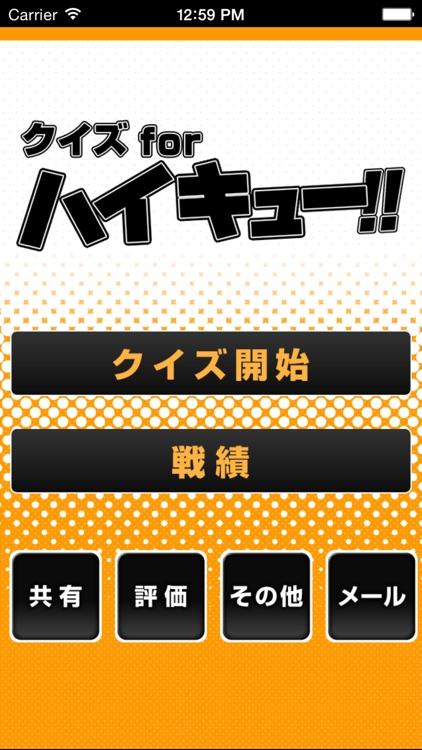 Quiz for Haikyu!! screenshot-4