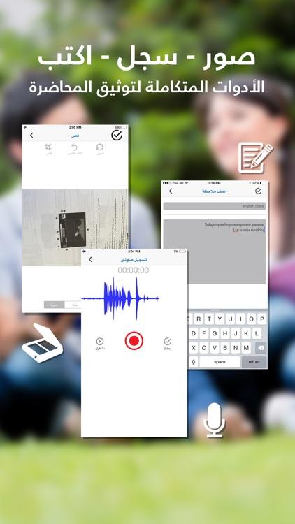 مفكرتي - تطبيق تسجيل صوتي مع جدول محاضرات دراسي و ماسح PDF