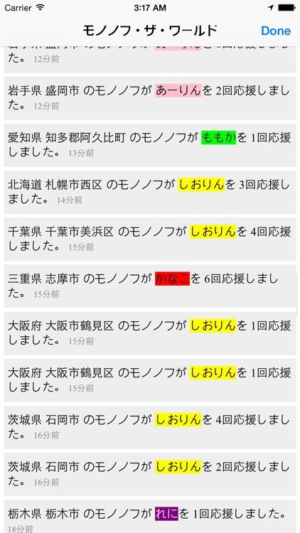 ペンライトZ screenshot-3