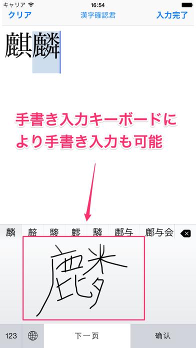 漢字確認君 - 漢字の確認に! ScreenShot3