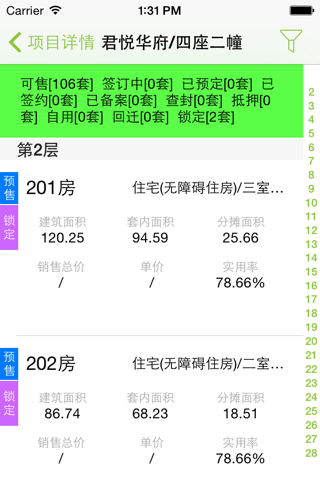 佛山禅城房价 screenshot 3