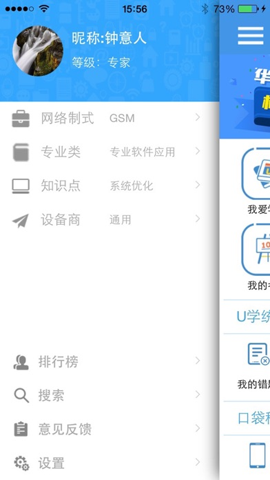 U学派 screenshot #1