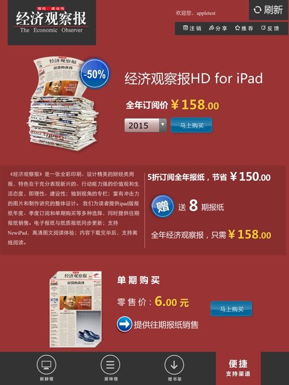 经济观察报HD screenshot-4