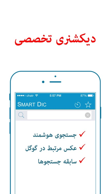 Smart Dictionary Management (مدیریت)