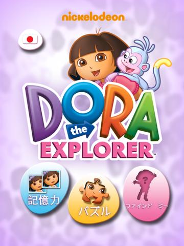 Playtime With Dora the Explorerのおすすめ画像1