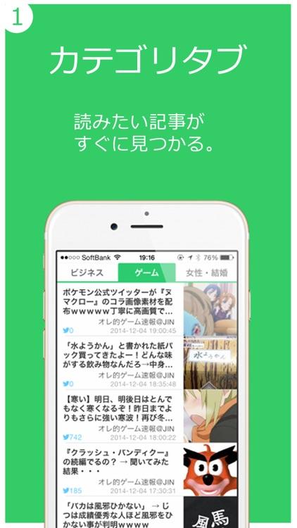 おもしろニュースを一気に読めるまとめアプリOmosy!