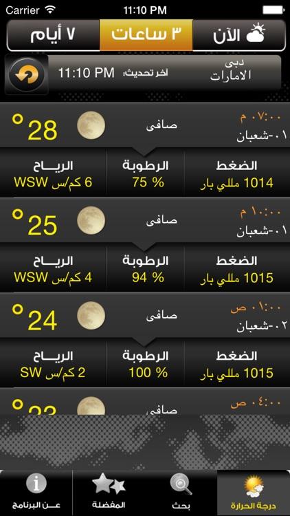°الطقس