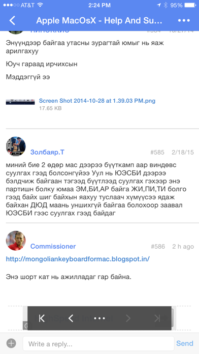 Асуулт Самбар Mongolian Discussion Forum by Asuult NET (iOS