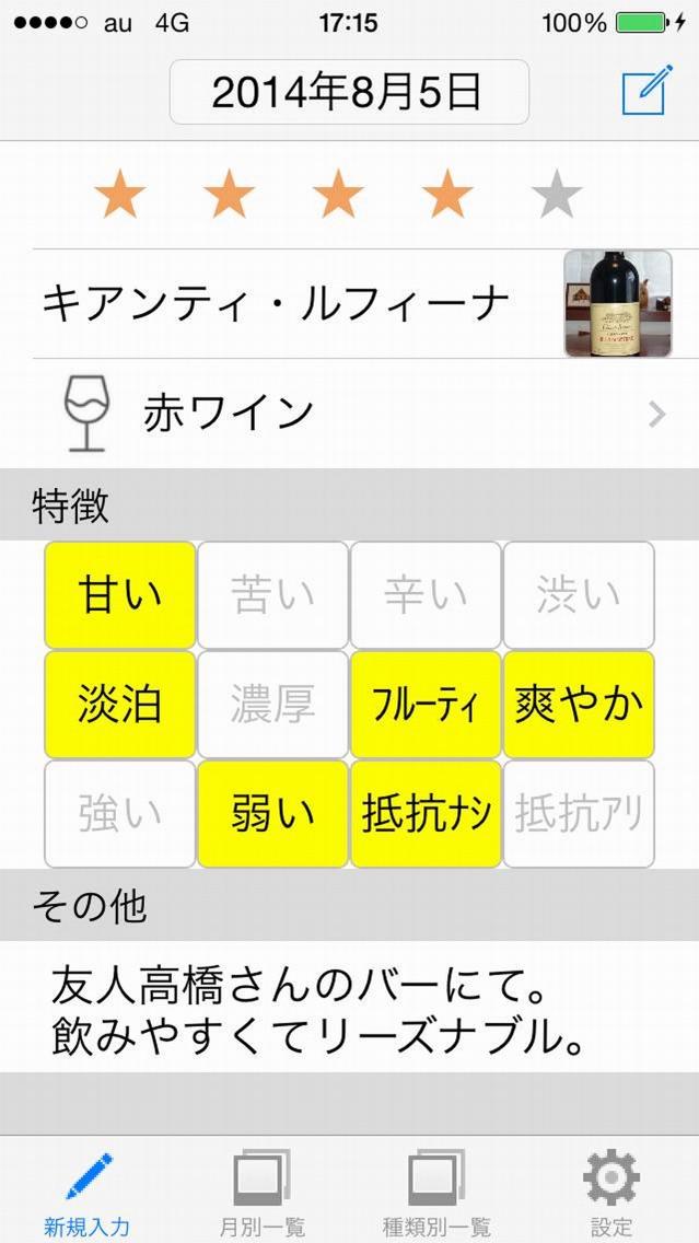 お酒Diary - 銘柄を覚える為のアプリ screenshot1