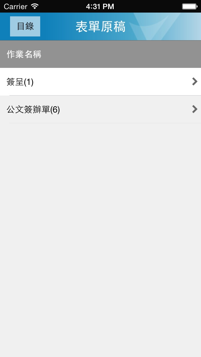 MyFlow行動平台屏幕截圖3