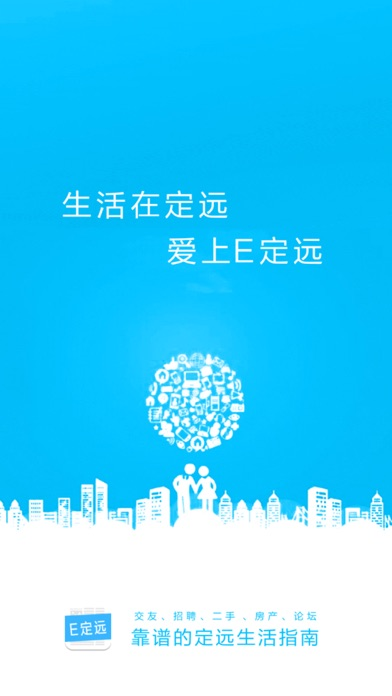 download E定远 apps 1