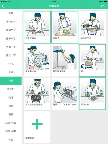 ADOC-H 〜麻痺やケガをした手の日常生活での使用を促すアプリ〜のおすすめ画像1